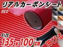 カーボン (大) 赤 リアルカーボンシート 糊付き レッド 幅135cm×1m カーボン調シート 耐熱 伸びる 3D 曲面対応 カッティング...