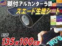 スエード(大) 黒♪スエード生地シート 糊付き アルカンターラ調 ブラック135cm×1mスエードシートバックスキンルック曲面対応 カッティング可能シート状内装...