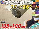 スエード(大) ベージュ♪スエード生地シート 糊付き アルカンターラ調 肌色135cm×1mスエードシートバックスキンルック曲面対応 カッティング可能シート状内装 インテリア ウォールクロス 革 レザー ステッカー シール