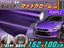 マットクローム(大)紫♪152cm×100cmパープルツヤ消し 艶消しメッキ調ラッピングフィルム曲面OK アルマイト調アイスカラー カッティング シートステッカー デカール ボンネット製作 屋外 内装 外装車用 バイク