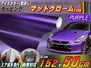 マットクローム(50cm)紫_152cm×50cmパープルツヤ消し 艶消しメッキ調ラッピングフィルム曲面OK アルマイト調アイスカラー カッティング シートステッカー デカール ボンネット製作 屋外 内装 外装車用 バイク
