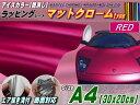 マットクローム(A4)赤◆幅30×20cmマゼンタレッド艶消しメッキ調ラッピングフィルム曲面OK アイスカラー カッティング シートステッカー デカール STiKA ステカsv-8 sv-12 sv-15 クラフトロボ シルエットカメオ対応内装 外装