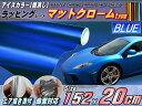 マットクローム(20cm)青_152cm×20cmブルー艶消しメッキ調ラッピングフィルム曲面OK アイスカラー カッティング シートステッカー デカール STiKA ステ・Jsv-8 sv-12 sv-15 クラフトロボ シルエットカメオ対応内装 外装