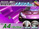 メタリックシート(A4)紫◆幅30×20cmパープル 艶あり(ツヤ有り)メタル調ラッピングフィルム3D曲面対応カスタム グロスカラーSTiKA ステカsv-8 ...