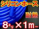 シリコン (8mm) 青 シリコンホース 耐熱 汎用 内径8ミリ Φ8 ブルー samco(サムコ)同等品 バキュームホース ラジエターホース インダクションホース ターボホース ラジエーターホース タービン周辺に ウォーターホース リターンホース エアブースト配管