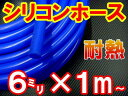 シリコン (6mm) 青 【商品一覧】 シリコンホース 耐熱 汎用 内径6ミリ Φ6 ブルー samco(サムコ)同等品 バキュームホース ラジエターホース インダクションホース ターボホース ラジエーターホース タービン周辺に! 切売 切り売り