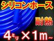 シリコン (4mm) 青●シリコンホース/耐熱/汎用内径4ミリ/Φ4/ブルーsamco(サムコ)同等品バキュームホースラジエターホース/インダクションホースターボホース/ラジエーターホースタービン周辺に!