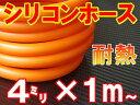 シリコン (4mm) 柿 シリコンホース 耐熱 汎用 内径4ミリ Φ4 オレンジ samco(サムコ)同等品 バキュームホース ラジエターホース インダクションホース ターボホース ラジエーターホース タービン周辺に ウォーターホース リターンホース エアブースト配管