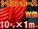 シリコン (10mm) 赤●シリコンホース/耐熱/汎用内径10ミリ/Φ10/レッドsamco(サムコ)同等品バキュームホースラジエターホース/インダクションホー...