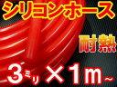 シリコン (3mm) 赤●シリコンホース/耐熱/汎用内径3ミリ/Φ3/レッドsamco(サムコ)同等品バキュームホースラジエターホース/インダクションホースターボホース/ラジエーターホースタービン周辺に!