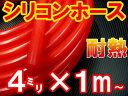 シリコン (4mm) 赤●シリコンホース/耐熱/汎用内径4ミリ/Φ4/レッドsamco(サムコ)同等品バキュームホースラジエターホース/インダクションホースター...