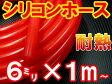 シリコン (6mm) 赤●【商品一覧】シリコンホース/耐熱/汎用内径6ミリ/Φ6/レッドsamco(サムコ)同等品バキュームホースラジエターホース/インダクションホースターボホース/ラジエーターホースタービン周辺に!