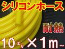 シリコン (10mm) 黄 シリコンホース 耐熱 汎用 内径10ミリ Φ10 イエロー samco(サムコ)同等品 バキュームホース ラジエターホース インダクションホース ターボホース ラジエーターホース タービン周辺に ウォーターホース リターンホース エアブースト配管
