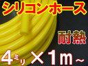 シリコン (4mm) 黄●シリコンホース/耐熱/汎用内径4ミリ/Φ4/イエローsamco(サムコ)同等品バキュームホースラジエターホース/インダクションホースターボホース/ラジエーターホースタービン周辺に!