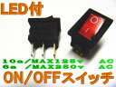 AUTOMAX izumiで買える「スイッチ 角型▼【商品一覧】汎用 LED内臓ONOFFスイッチ10A−125V / 6A−250VのAC対応オンオフスイッチ 埋め込みスイッチ on/offスイッチ取り付け方/自動車,バイクのカスタムに切り替え」の画像です。価格は122円になります。
