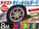 シリコン リムガード(赤)8m_レッド 800cm 21インチまで 車1台分 汎用リムプロテクター リムブレード ホイールリムラインモール3M両面テープ貼付済 キズ防止(保護) ガリ傷隠し自動車リムストライプ リムステッカー ホイールテープの代用