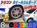 L型リムガード(青)8m_ブルー 800cm 21インチまで 車1台分 汎用シリコン リムプロテクター リムブレード ホイールリムラインモール両面テープ貼付済 キズ防止(保護) ガリ傷隠し自動車リムストライプ リムステッカー