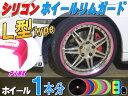 L型リムガード(ピンク) 1本分// 180cm 20インチ迄 ホイール1本分 汎用シリコン リムプロテクター エッジモール ドアモール リムブレード ホイール ラインコーナー ガード カバー キズ防止 ガリ傷隠し リムステッカー