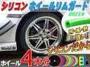 シリコン リムガード(緑)8m_グリーン 800cm 21インチまで 車1台分 汎用リムプロテクター リムブレード ホイールリムラインモール3M両面テープ貼付済...