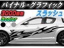 サイドデカール (47)_【商品一覧】汎用 左右2枚1セット幅470mm × 3000mm(3m)転写シート付属バイナルグラフィック デコラインステッカーバイナルストライプ ドア 外装 レース仕様 トライバル オリジナルデザイン