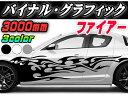 サイドデカール (60)_【商品一覧】汎用 左右2枚1セット幅6000mm x 3000mm(3m)転写シート付属バイナル グラフィック デコラインステッカーファイアーパターンストライプ ドア 外装ファイヤー トライバル オリジナル 炎