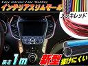 AUTOMAX izumiで買える「スリムモール(メッキ赤//1m レッド 100cm リブ付き インテリア マルチ カラーモールポイント ライン パネル 内装 デザイン モール隙間 エッジ seiwa (セイワ製とは違う!自動車 バイクの装飾 ドレスアップ カスタムに」の画像です。価格は136円になります。