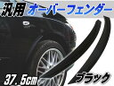 オーバーフェンダー (黒)●汎用 ブラック フェンダーモール2個1セット/フロント リア 兼用はみタイ/泥除け/バーフェン/マットガードフェンダーリップ/フェンダートリム取り付け方は簡単/塗装もOK/軽自動車にも