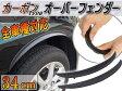オーバーフェンダー カーボン(M)_10P27May16汎用 34cm フェンダーリップマッドガード 泥除け リア フロント兼用フェンダーモール マットガード ブラックカーボン調加工可能 曲面自由 取付簡単 リップガード 塗装可能