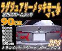 DP3 (90cm) 汎用 クロームメッキモール クロームメッキ エンドモール VIP プロテクター モール BRIGHTZ クローム 純正 バンパー ボディ グリル リヤ トランクリッドモール 鏡面 ラグジー リアゲート バックドア アンダーゲート タント LA600S 20系 ヴェルファイア