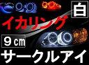 サークルアイ (9cm) 白▼ホワイト 90mm エンジェルリング/イカリングLED/3528SMDフォグライト/ヘッドライト/エンジェルアイ自作/取り付け/交換/車日本製に劣らない高品質の韓国製バイクにも!