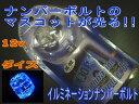 イルミボルト ダイス●WAKO LEDイルミネーション ナンバーボルト汎用LEDナンバーボルト ファッション クリスタル LEDナンバー灯ナンバーボルトビームランプ LEDナンバーボルトカバーピンポイントランプ/簡単取り付け