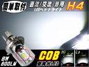 COB H4バルブ_【商品一覧】Hi/Lo切替タイプ ホワイト バイク用ヘッドライト フォグランプ形状 DC6V-80V COB面発光LED 12W 800lm汎用LED オートバイ用 簡単取り付け 施工