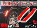 LEDサイドマーカー 赤_【商品一覧】左右2個1セット レッド 汎用 クロームメッキフェンダー貼付 フロント リア兼用12V車 対応 ウインカーやポジション ブレーキ 連動可能 貼り付け 18LED ミニクーパーUS風