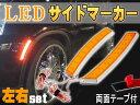 LEDサイドマーカー 柿_【商品一覧】左右2個1セット オレンジ アンバー 汎用 クロームメッキフェンダー貼付 フロント リア兼用12V車 対応 ウインカーやポジション ブレーキ 連動可能 貼り付け 18LED ミニクーパーUS風