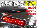流れる文字 (赤) LED電光掲示板 120文字 5パターン メッセージ 登録可能 レッド 汎用サインボード 12V車 対応 電光板 LEDディスプレイ 後方アピール リア 自動車 後続車 絵文字