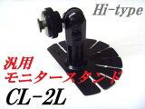 Hitype●CL-2LCAMOS(カモス)モニタースタンド汎用新品なのに中古価格並み!9インチも取り付け可能台座/取り付け台モニタースタンド汎用オンダッシュにモニター スタンド