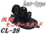 Lowtype●CL-2SCAMOS(カモス)モニタースタンドショートタイプ/汎用新品なのに中古価格並み!9インチも取り付け可能台座/取り付け台オンダッシュにモニター スタンド