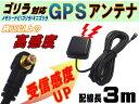 GPSアンテナ_【ポイント10倍】高感度 コード長3m ゴリラ ポータブル ナビ用 ミニゴリラ メモリーナビ サンヨー パナソニック純正カーナビ対応 NVP-N20 CA-PN20D代用CN-GL410D CN-GL411D CN-GL705D CN-GL711D CN-GP755VD CN-GP757VD CN-GPA600FVD