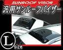 サンルーフバイザー (L)♪汎用タイプブラック/黒/スモーク裏面3M両面テープの簡単取り付け後付/後付け/ポン付け新品なのに中古並みの価格!検:ワゴン 3D/軽 自動車・セダン・コンパクトカー/ワゴンなどに