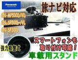 でかスマホ●【P25Jan15】車載用スタンド 旅ナビ対応吸盤式/ナビホルダー/吸盤スタンド汎用カーナビスタンドCN-MP500D/VD/CN-SP500L /VLCN-SP300