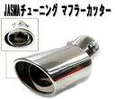 マフラーカッター●汎用 ステンレス製下向き/オーバル型純正マフラーに差込ボルトを締めて固定するだけ簡単取り付けクロームメッキ