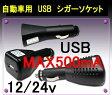 USB取り出し●車載 シガーソケットUSB充電MAX500mA 12V 24V兼用検:iphone スマホ スマートフォン アンドロイド 携帯電話 デジカメ ビデオカメラ MP3プレーヤーUSBチャージャーシガーライター旅行などに