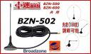 MCX●MCXアンテナ地デジ 高感度 約13.6cmワンセグチューナー受信専用マグネット式ロッドアンテナMCX端子 車載用ワンセグアンテナBZN-502迷WAN BZN-500/600共用室内・室外使用可