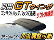 GTウイング (黒)♪ブラック/汎用タイプ簡単取り付け/ポン付け可能3D GTウィング/ダクト付き取り付け土台/角度調節機能付き中古並価格!軽自動車にも!リア/ハッチバック/スポイラー