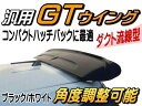 GTウイング (黒)♪【商品一覧】ブラック/汎用タイプ簡単取り付け/ポン付け可能3D GTウィング/ダクト付き取り付け土台/角度調節機能付き中古並価格!軽自動車にも!リア/ハッチバック/スポイラー