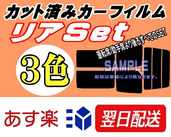 あす楽 対応 リア (s) オデッセイ RB1 ...の商品画像