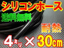 シリコン (長さ30cm) 内径4mm 黒色 【メール便 送料無料】 シリコンホース 耐熱 汎用 内径4ミリ Φ4 ブラック samco(サムコ) 同等品 バキュームホース ラジエターホース インダクションホース ターボホース ラジエーターホース