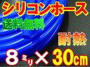 シリコン (長さ30cm) 内径8mm 青色 【メール便 送料無料】 シリコンホース 耐熱 汎用 内径8ミリ Φ8 ブルー samco(サムコ) 同等品 バキュームホース ラジエターホース インダクションホース ターボホース ラジエーターホース