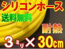 シリコン (長さ30cm) 内径3mm 黄色 【メール便 送料無料】 シリコンホース 耐熱 汎用 内径3ミリ Φ3 イエロー samco(サムコ) 同等品 バキュームホース ラジエターホース インダクションホース ターボホース ラジエーターホース