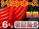 【SALE 24】シリコン (6mm) 赤 40cm_シリコンホース/耐熱/汎用内径6ミリ/Φ6/レッドsamco(サムコ)同等品バキュームホースラジエターホース/インダクションホースターボホース/ラジエーターホースタービン周辺に!